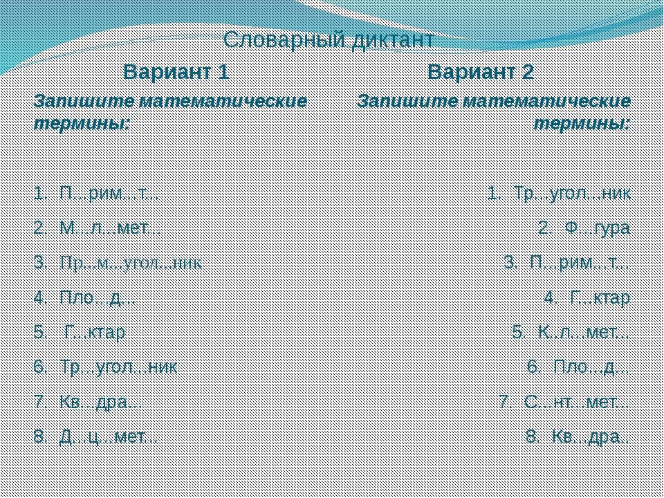 Словарный диктант Вариант 1 Вариант 2 Запишите математические термины: 1. П.....