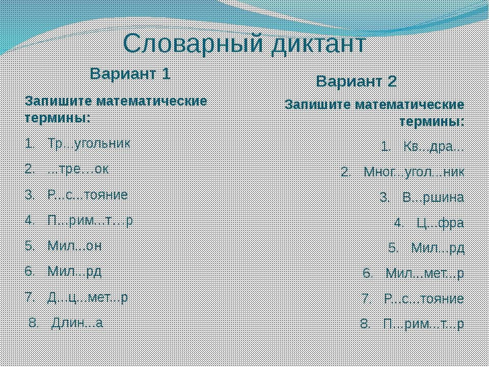 Словарный диктант Вариант 1 Вариант 2 Запишите математические термины: 1. Тр....