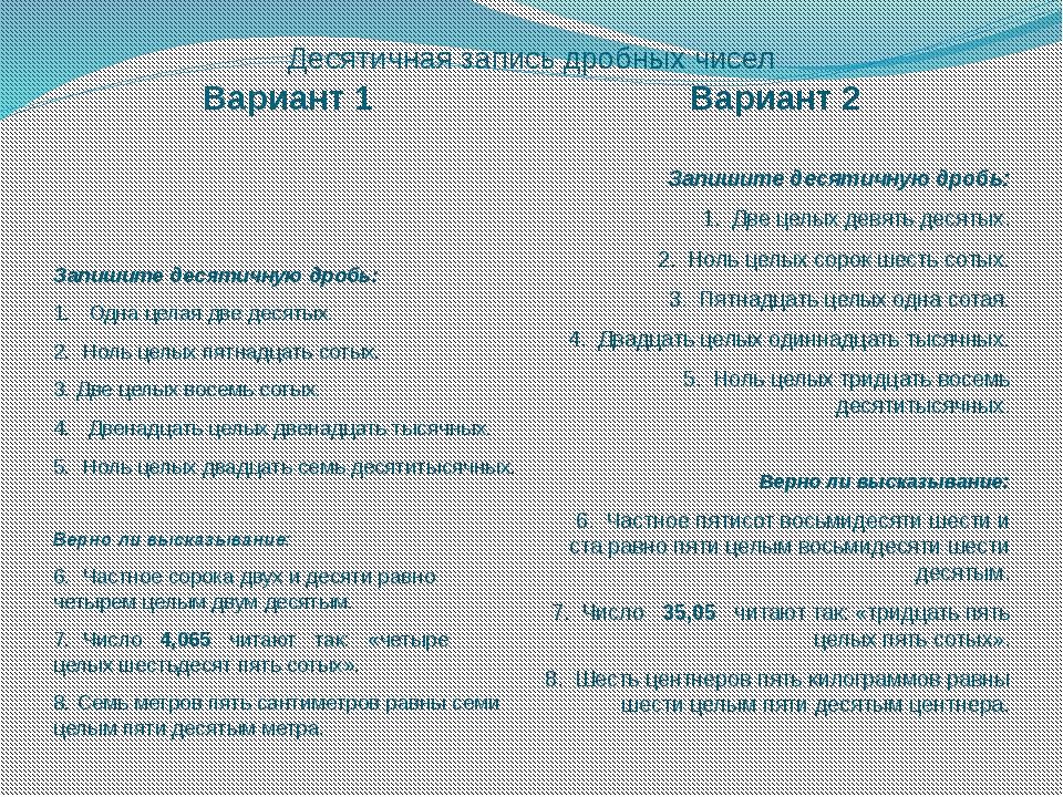 Десятичная запись дробных чисел Вариант 1 Вариант 2 Запишите десятичную дробь...