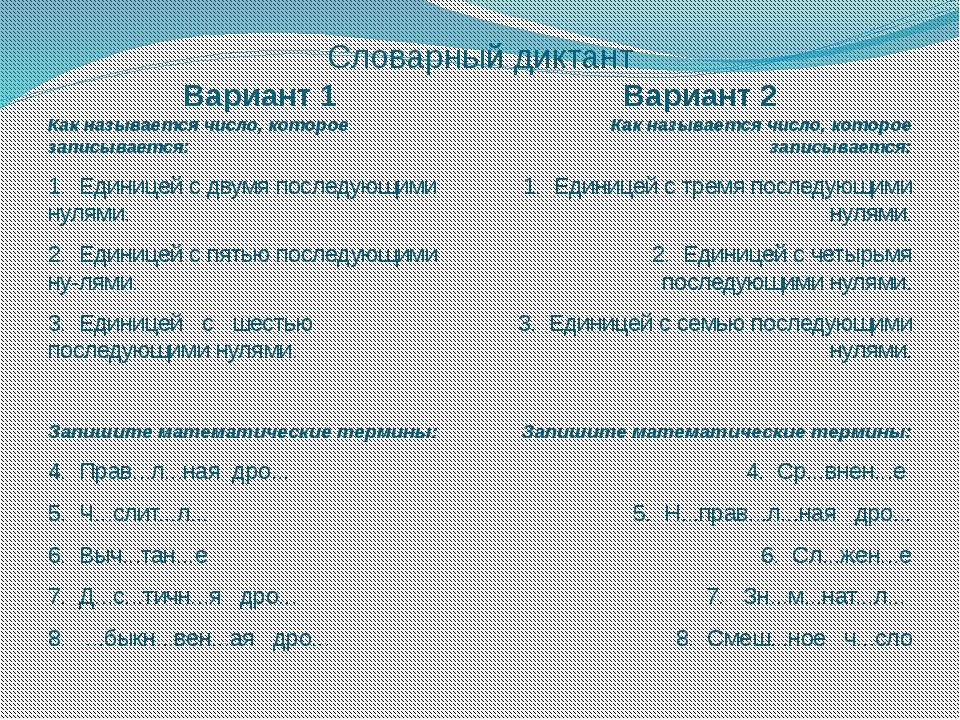 Словарный диктант Вариант 1 Вариант 2 Как называется число, которое записывае...