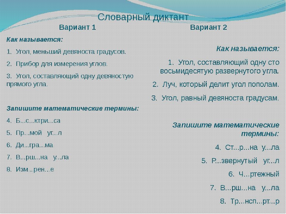 Словарный диктант Вариант 1 Вариант 2 Как называется: 1. Угол, меньший девяно...