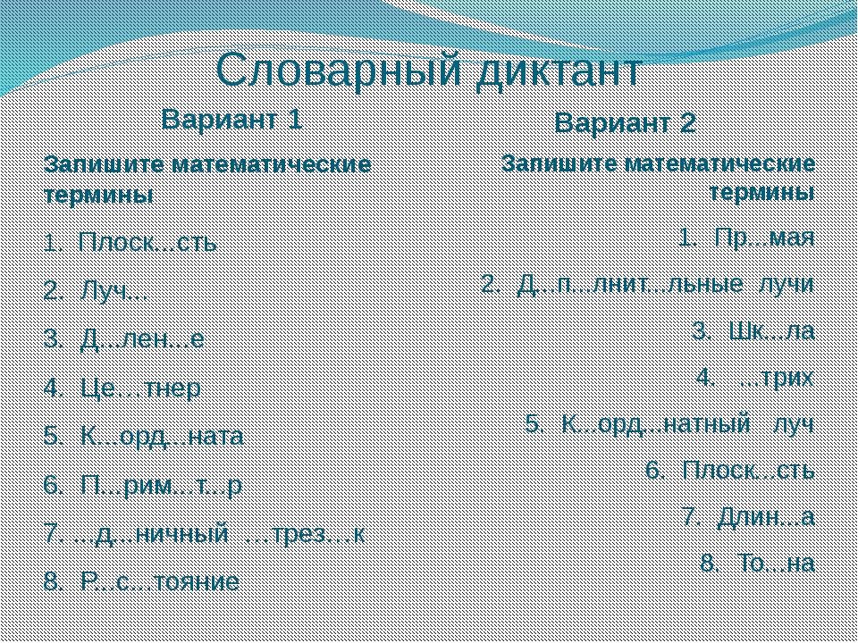 Словарный диктант Вариант 1 Вариант 2 Запишите математические термины 1. Плос...