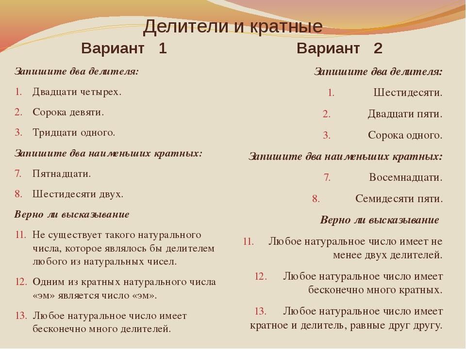 Делители и кратные Вариант 1 Вариант 2 Запишите два делителя: Двадцати четыре...