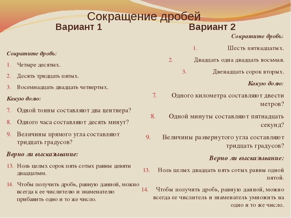 Сокращение дробей Вариант 1 Вариант 2 Сократите дробь: Четыре десятых. Десять...