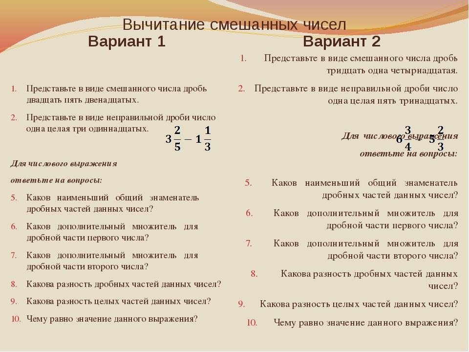 Вычитание смешанных чисел Вариант 1 Вариант 2 Представьте в виде смешанного ч...