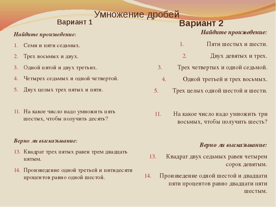 Умножение дробей Вариант 1 Вариант 2 Найдите произведение: Семи и пяти седьмы...