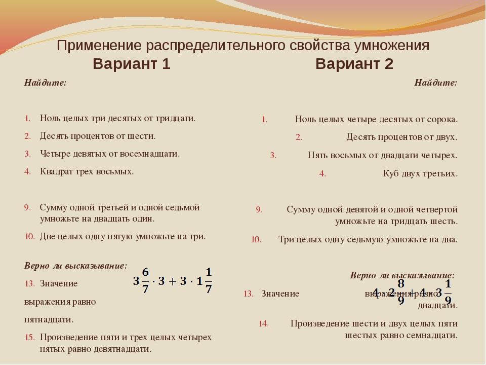 Применение распределительного свойства умножения Вариант 1 Вариант 2 Найдите:...
