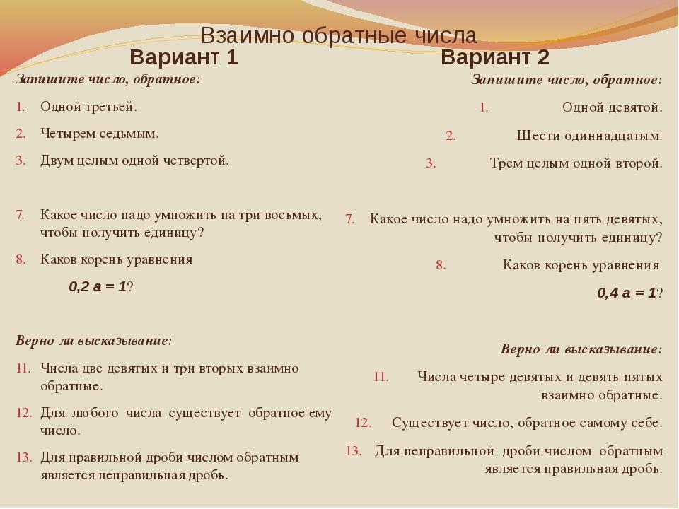 Взаимно обратные числа Вариант 1 Вариант 2 Запишите число, обратное: Одной тр...