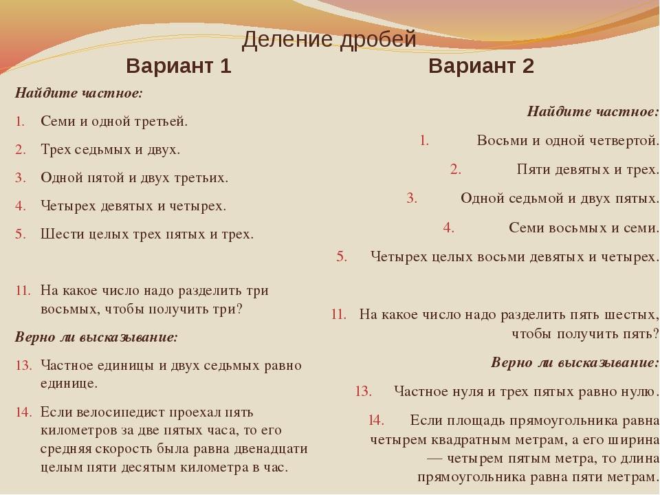 Деление дробей Вариант 1 Вариант 2 Найдите частное: Семи и одной третьей. Тре...