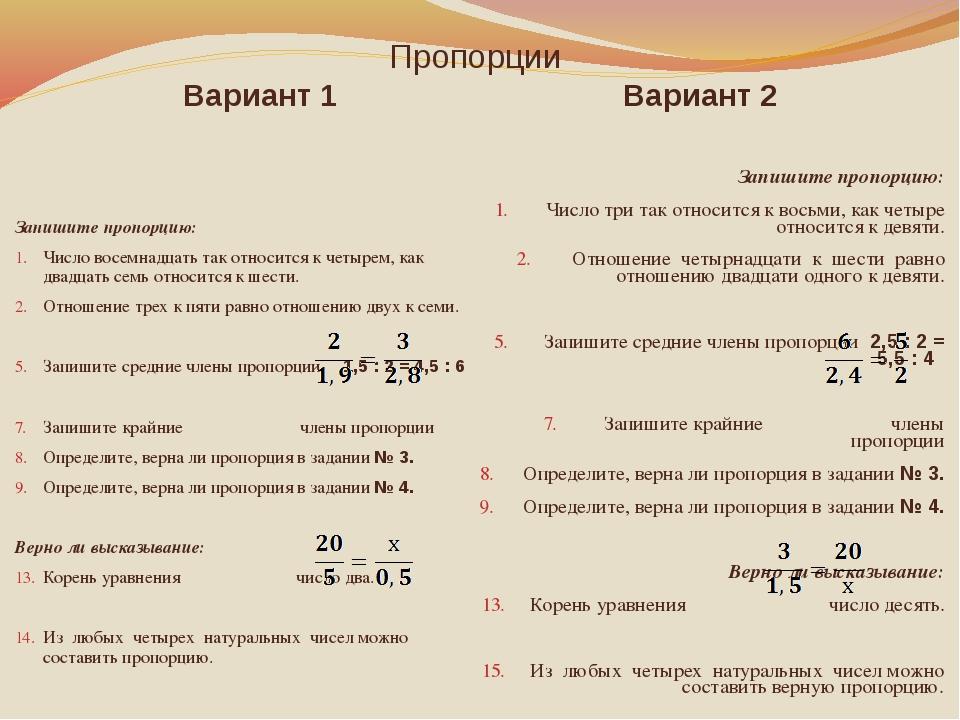 Пропорции Вариант 1 Вариант 2 Запишите пропорцию: Число восемнадцать так отно...