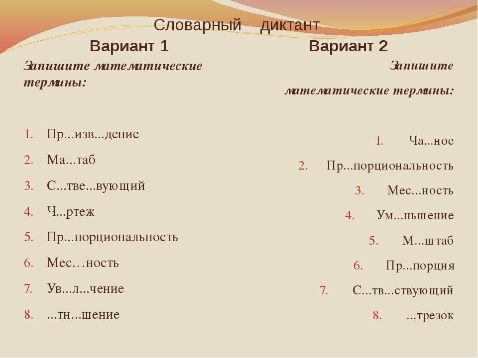Словарный диктант Вариант 1 Вариант 2 Запишите математические термины: Пр...и...