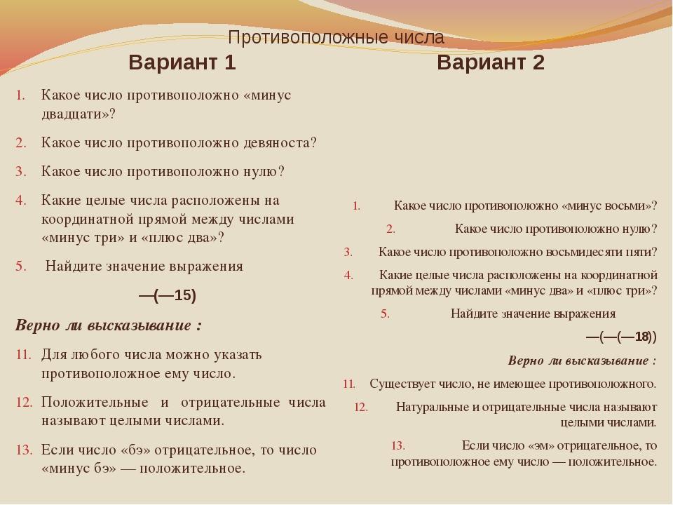Противоположные числа Вариант 1 Вариант 2 Какое число противоположно «минус д...
