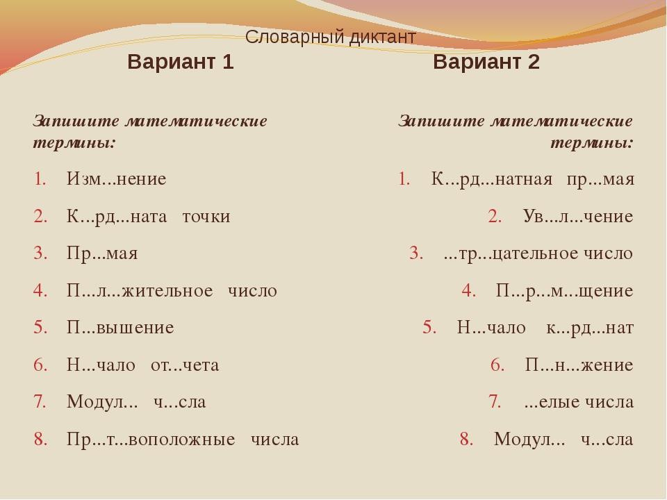 Словарный диктант Вариант 1 Вариант 2 Запишите математические термины: Изм......