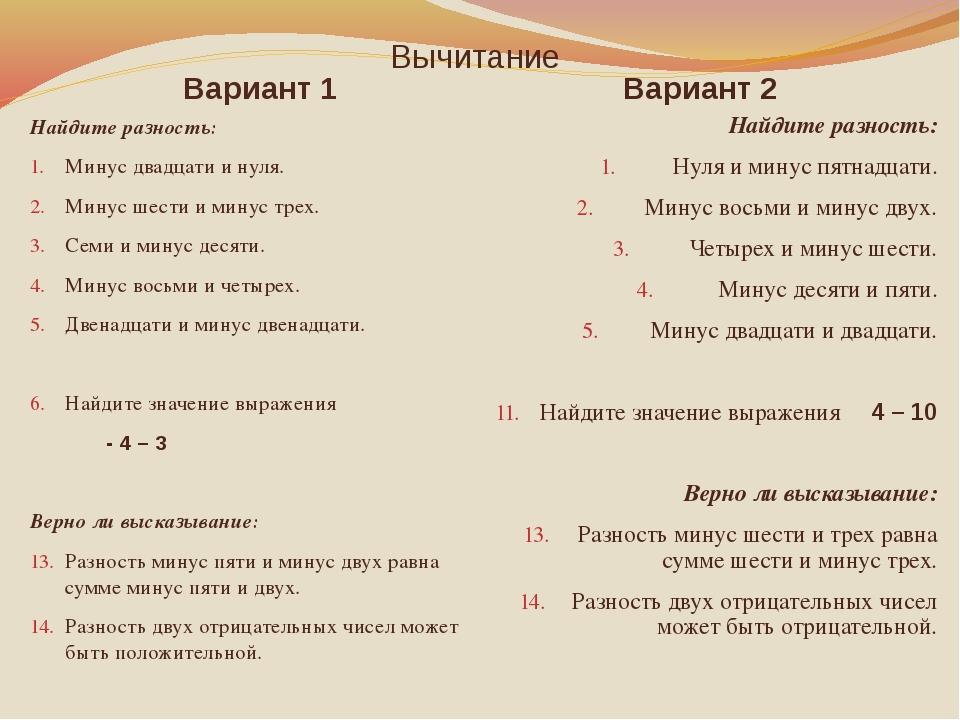 Вычитание Вариант 1 Вариант 2 Найдите разность: Минус двадцати и нуля. Минус...