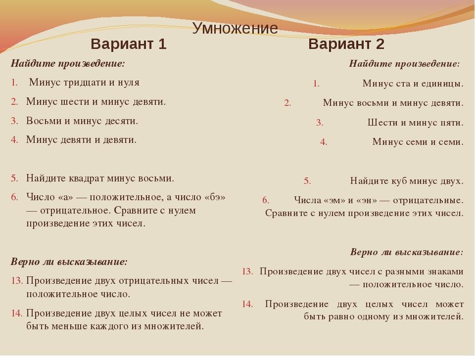 Умножение Вариант 1 Вариант 2 Найдите произведение: Минус тридцати и нуля Мин...