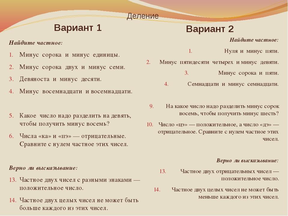 Деление Вариант 1 Вариант 2 Найдите частное: Минус сорока и минус единицы. Ми...