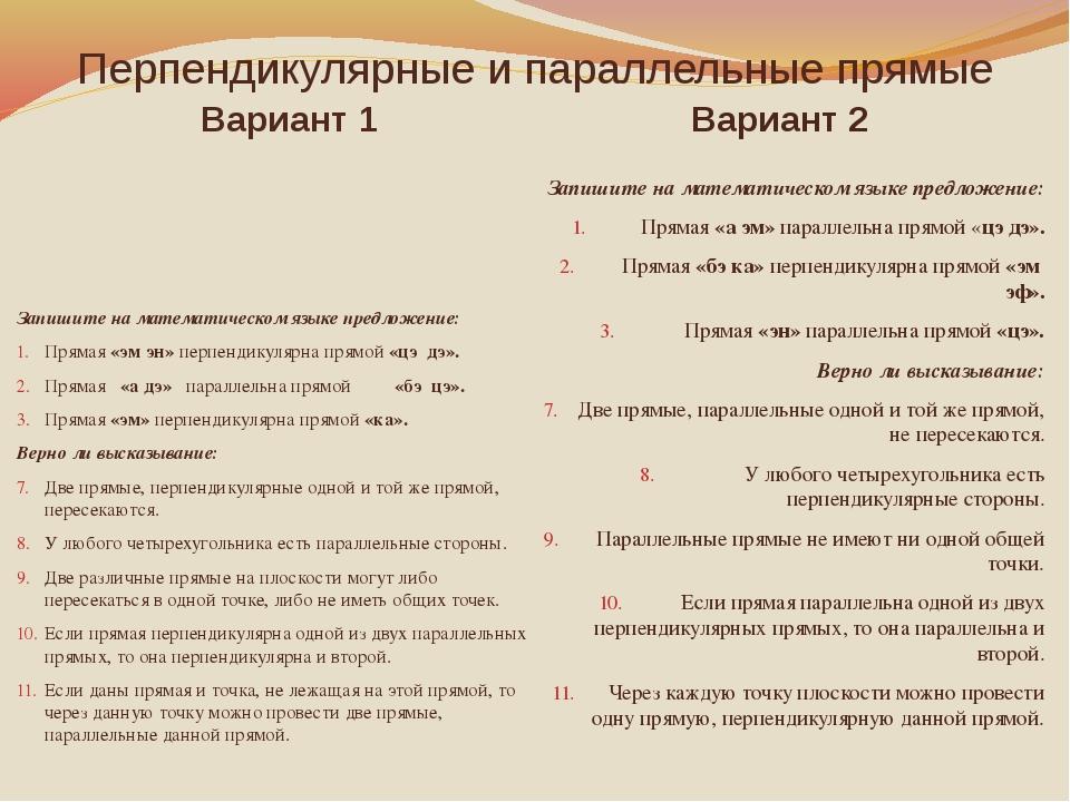 Перпендикулярные и параллельные прямые Вариант 1 Вариант 2 Запишите на матема...