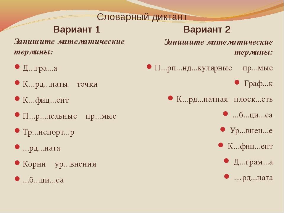 Словарный диктант Вариант 1 Вариант 2 Запишите математические термины: Д...гр...