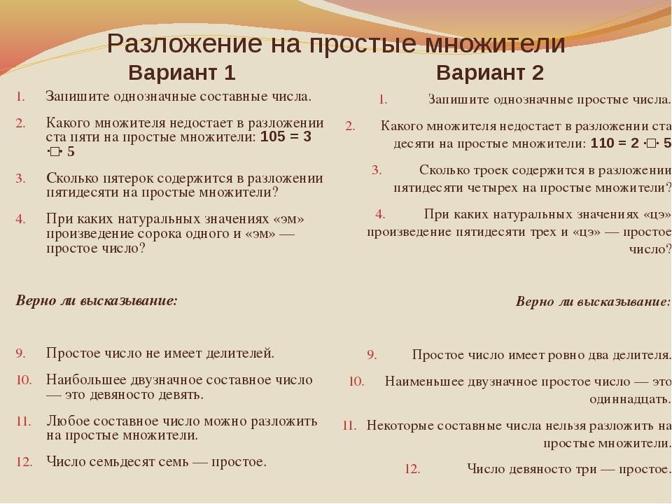 Разложение на простые множители Вариант 1 Вариант 2 Запишите однозначные сост...
