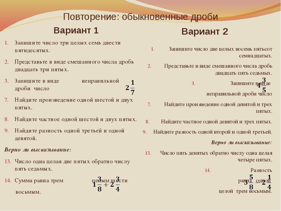 Повторение: обыкновенные дроби Вариант 1 Вариант 2 Запишите число три целых с...