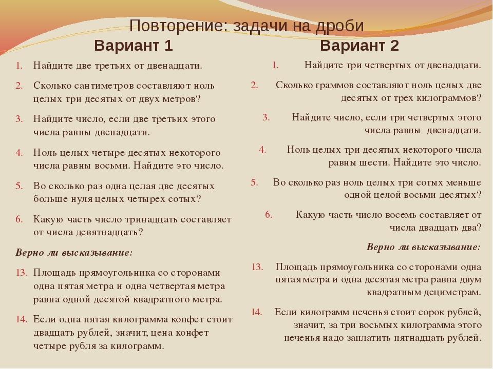 Повторение: задачи на дроби Вариант 1 Вариант 2 Найдите две третьих от двенад...