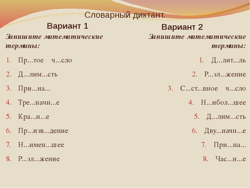 Словарный диктант. Вариант 1 Вариант 2 Запишите математические термины: Пр......