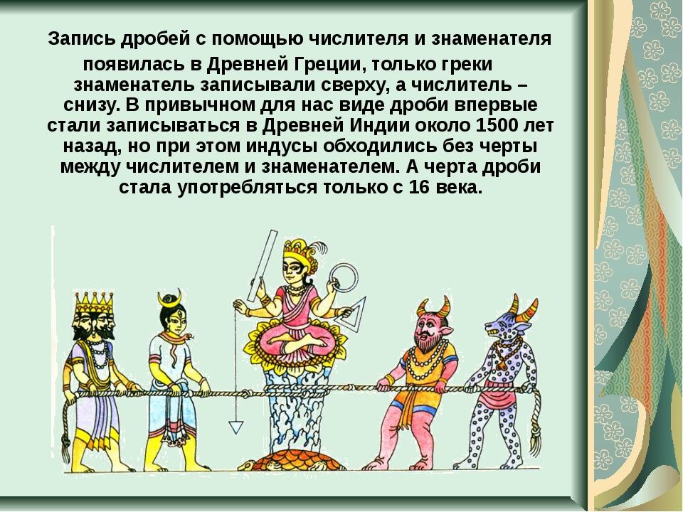 Запись дробей с помощью числителя и знаменателя появилась в Древней Греции,...