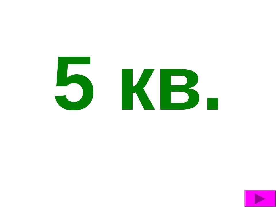 5 кв.