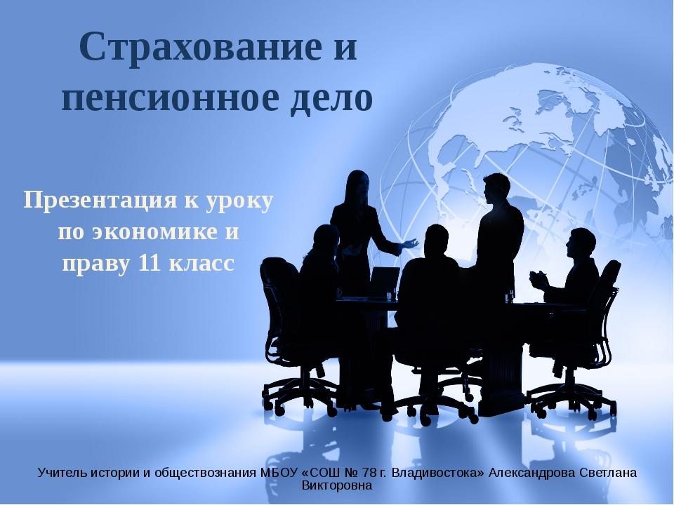 Страхование и пенсионное дело Презентация к уроку по экономике и праву 11 кла...