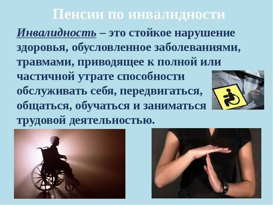 Пенсии по инвалидности Инвалидность – это стойкое нарушение здоровья, обуслов...