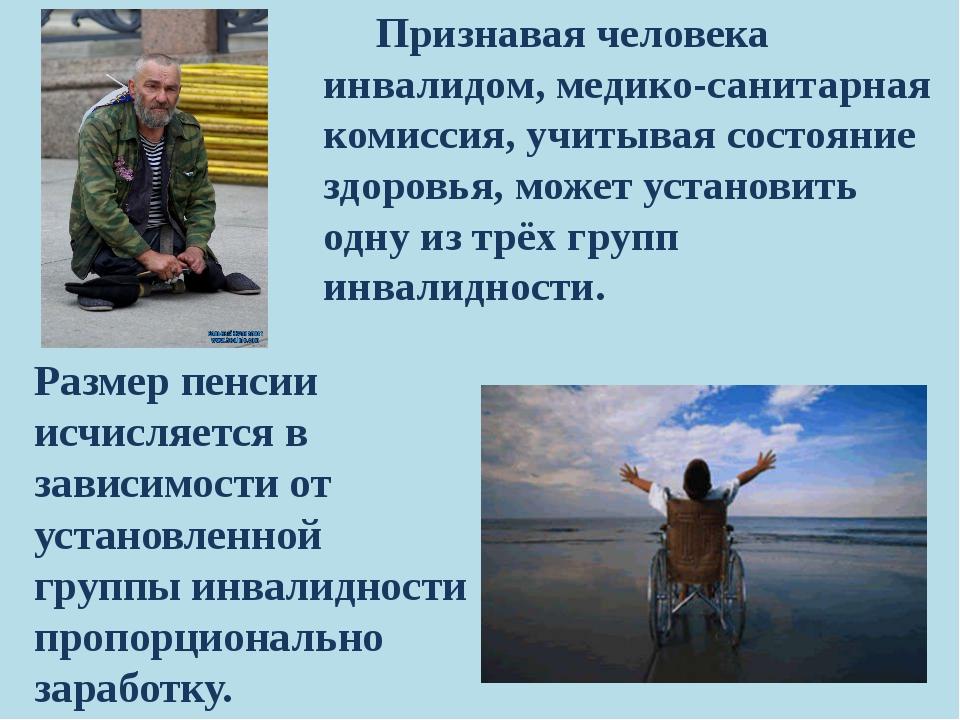 Признавая человека инвалидом, медико-санитарная комиссия, учитывая состояние...