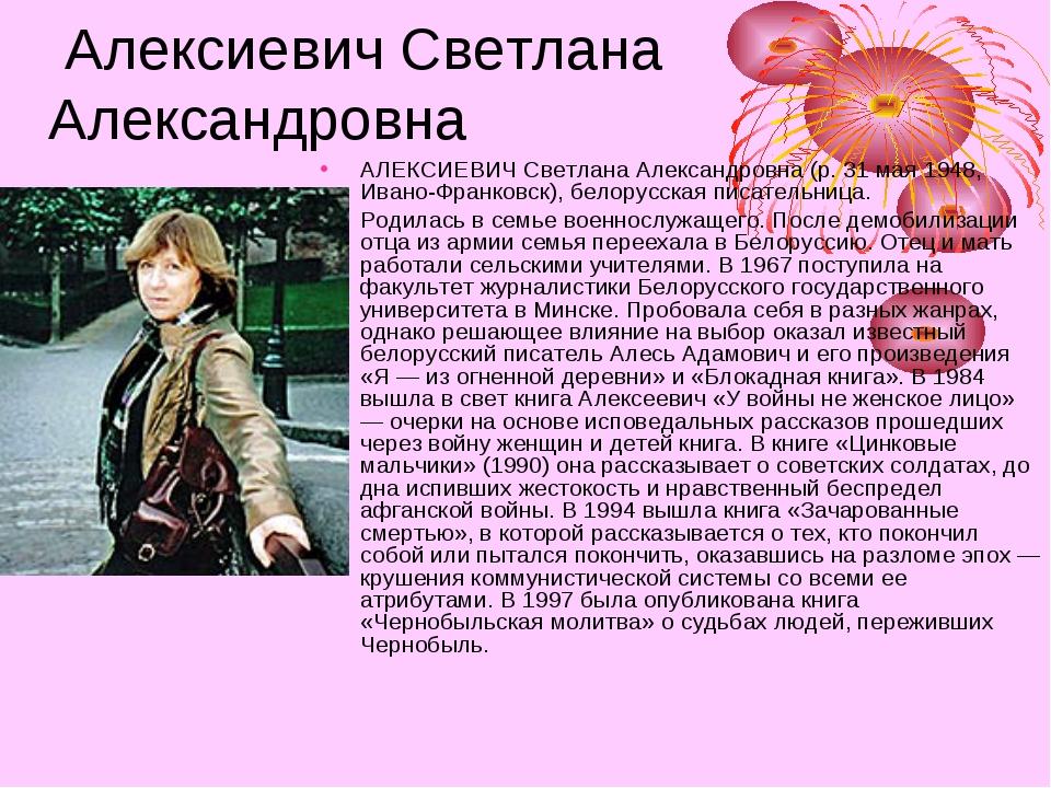 Алексиевич Светлана Александровна АЛЕКСИЕВИЧ Светлана Александровна (р. 31 м...