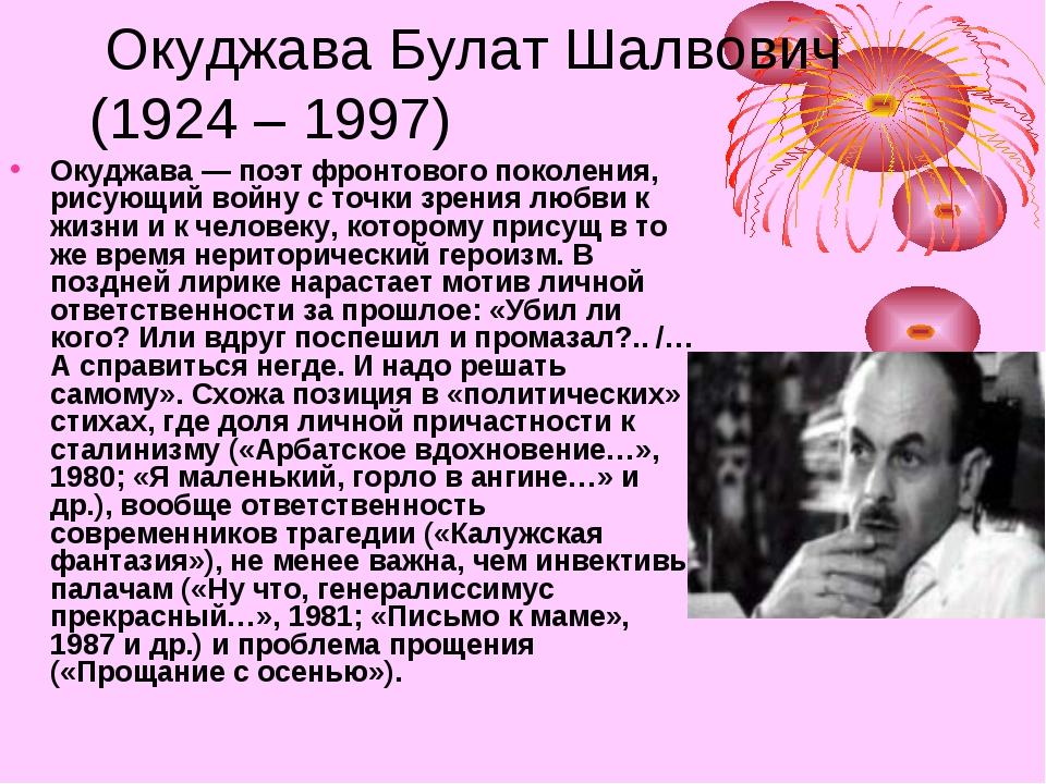 Окуджава Булат Шалвович (1924 – 1997) Окуджава — поэт фронтового поколения,...