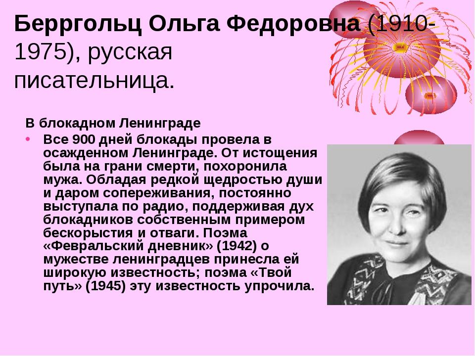 Берргольц Ольга Федоровна (1910-1975), русская писательница. В блокадном Лени...