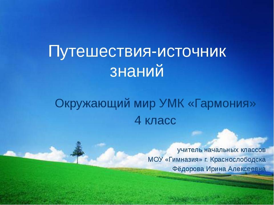 Путешествия-источник знаний Окружающий мир УМК «Гармония» 4 класс учитель нач...
