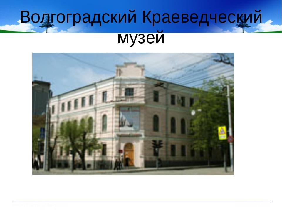 Волгоградский Краеведческий музей