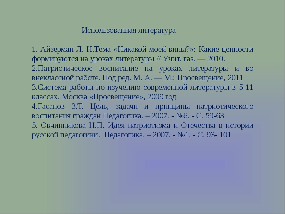 Использованная литература 1. Айзерман Л. Н.Тема «Никакой моей вины?»: Какие...