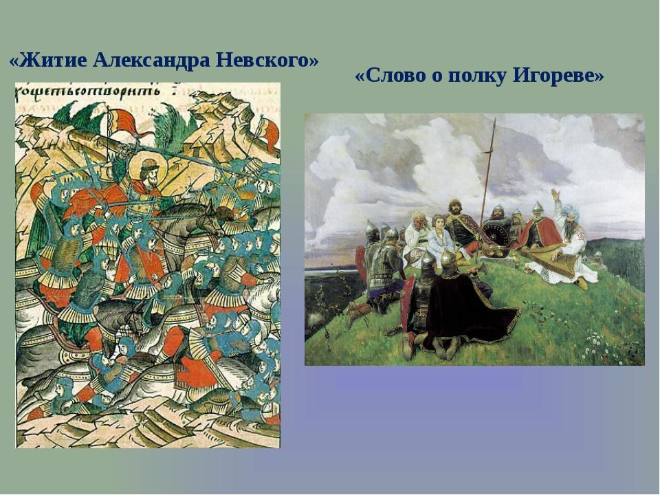«Житие Александра Невского» «Слово о полку Игореве»