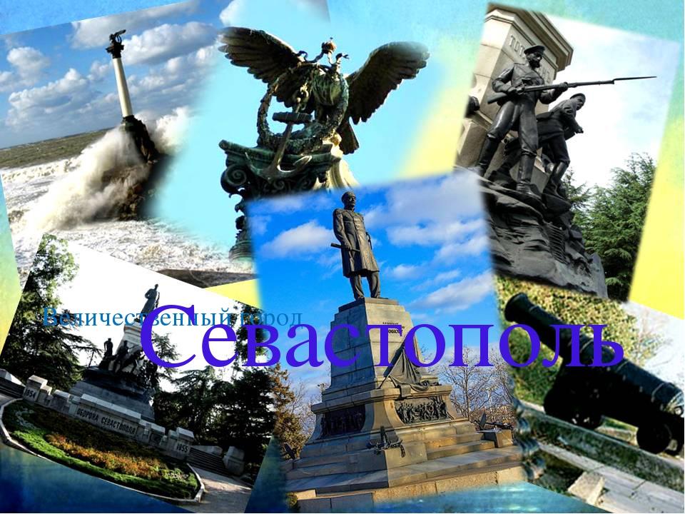 Величественный город Севастополь http://dominant-club.ru/images/dostop/spz_4....