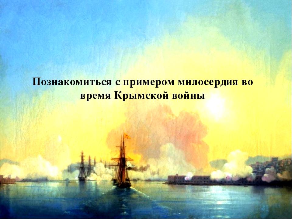 Познакомиться с примером милосердия во время Крымской войны
