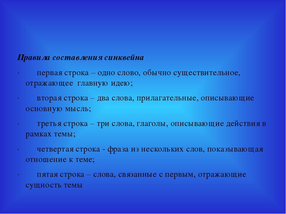 Правила составления синквейна · первая строка – одно слово, обычно су...