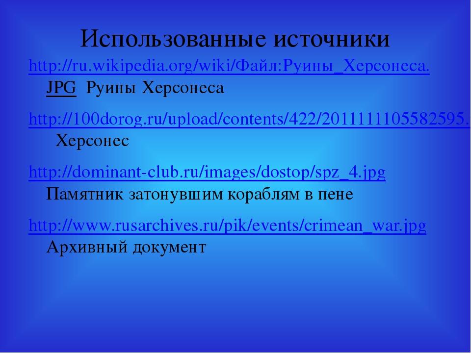 Использованные источники http://ru.wikipedia.org/wiki/Файл:Руины_Херсонеса.JP...
