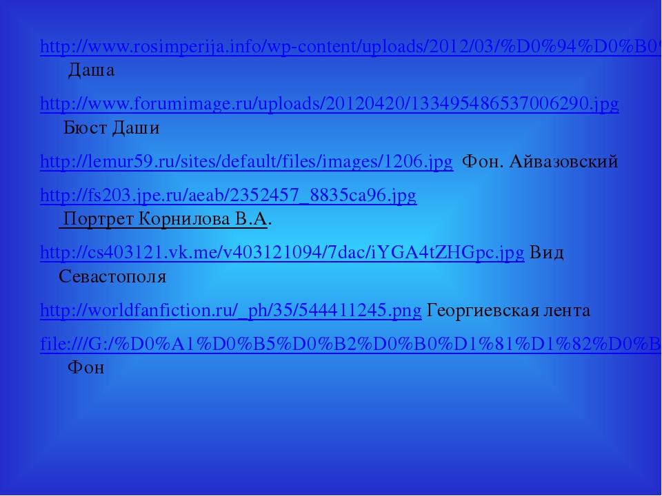 http://www.rosimperija.info/wp-content/uploads/2012/03/%D0%94%D0%B0%D1%80%D1%...