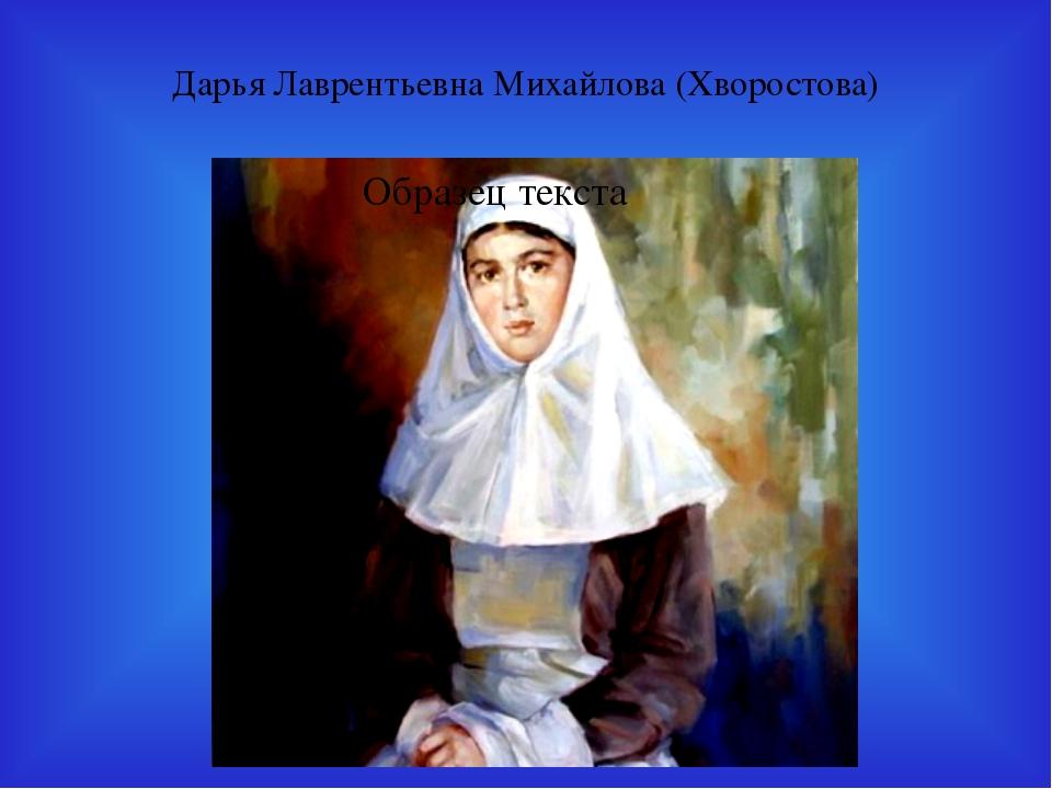 Дарья Лаврентьевна Михайлова (Хворостова) http://redcross.crimea.ua/photos/ar...