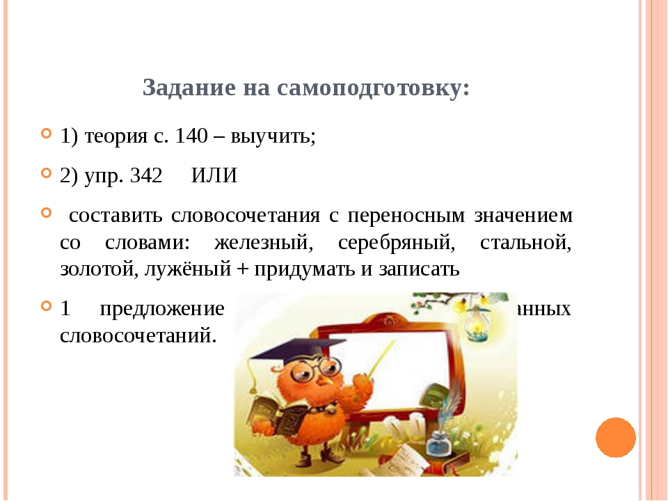 Задание на самоподготовку: 1) теория с. 140 – выучить; 2) упр. 342 ИЛИ состав...