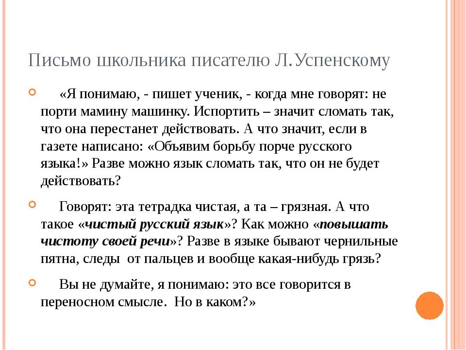 Письмо школьника писателю Л.Успенскому «Я понимаю, - пишет ученик, - когда мн...