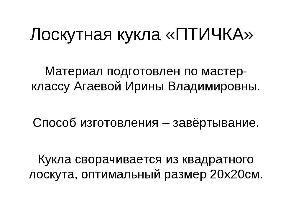 Лоскутная кукла «ПТИЧКА» Материал подготовлен по мастер-классу Агаевой Ирины...