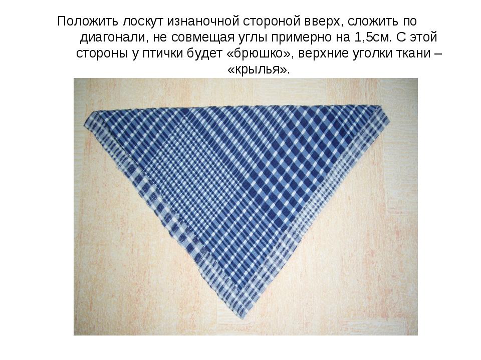Положить лоскут изнаночной стороной вверх, сложить по диагонали, не совмещая...