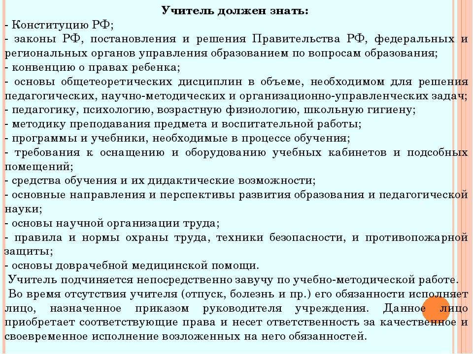 Учитель должен знать: - Конституцию РФ; - законы РФ, постановления и решения...