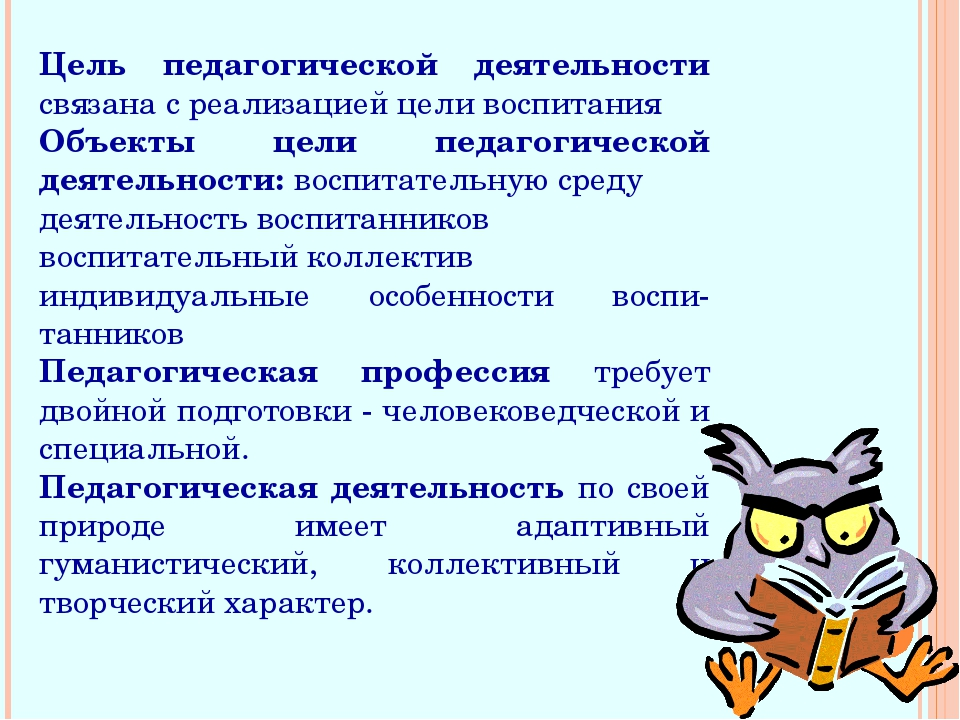 Цель педагогической деятельности связана с реализацией цели воспитания Объек...